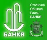 СТОЛИЧНА ОБЩИНА РАЙОН БАНКЯ